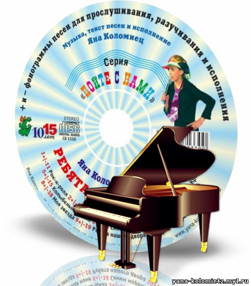Джаз для детей (на русском языке) - Страница 32 Disk_2010_dzhaz