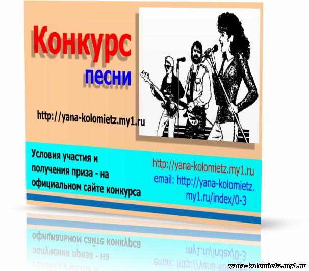 http://yana-kolomietz.my1.ru/foto/kokurssjajajajajajajaja.jpg