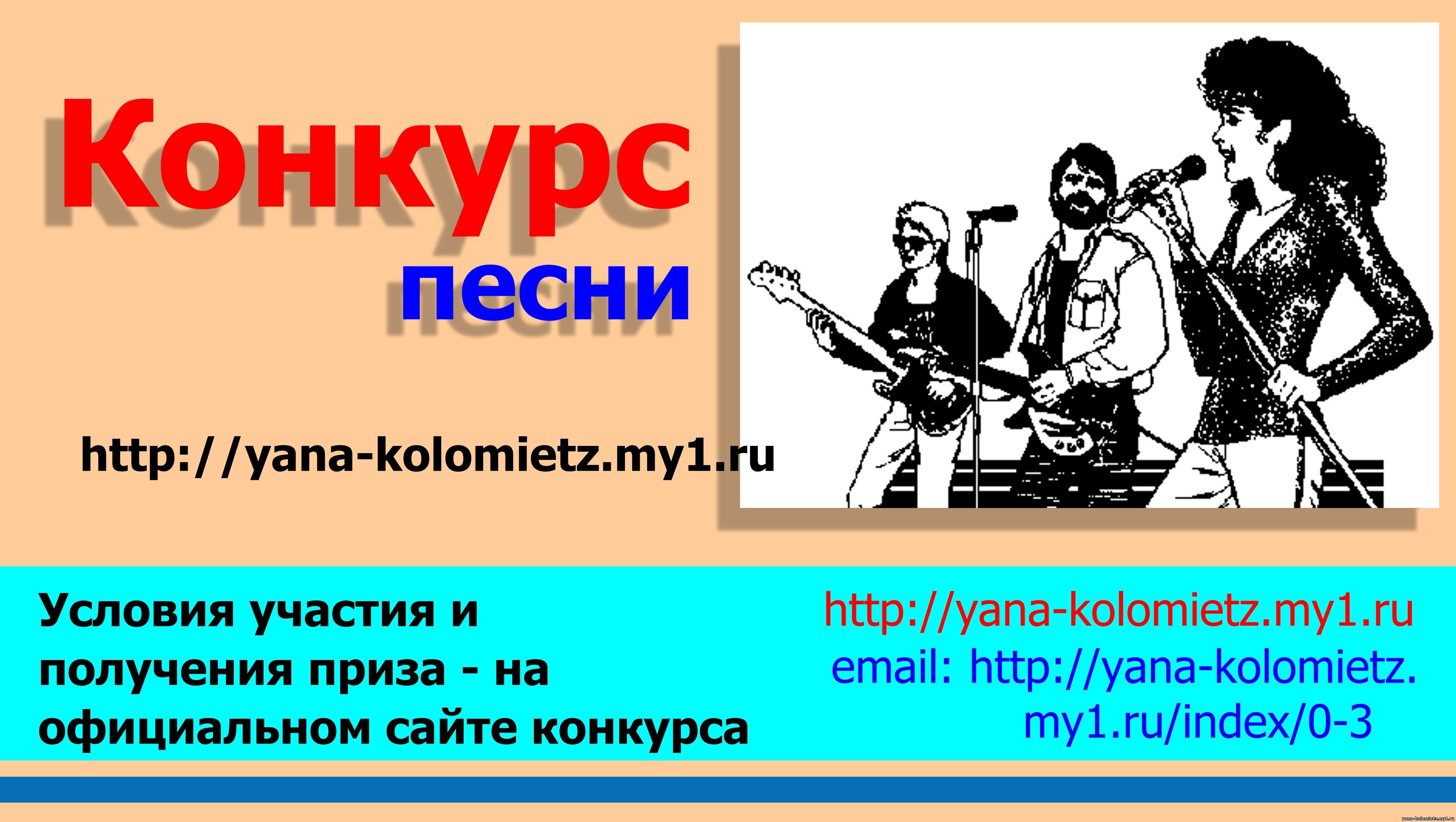 http://yana-kolomietz.my1.ru/foto/konkurs.jpg