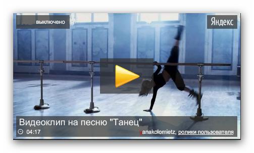 http://yana-kolomietz.my1.ru/foto/tanec.png