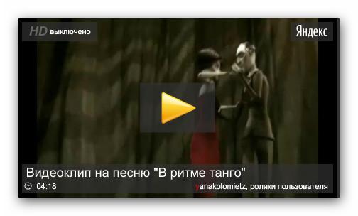 http://yana-kolomietz.my1.ru/foto/v_ritme_tango.jpg