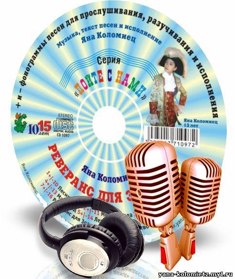 Песни для конкурсов (ищем, предлагаем) - Страница 6 Vest_tda2mikrofonnaushnik